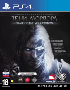 Middle - Earth: Shadow of Mordor - Game of the Year Edition [PS4, русские субтитры]